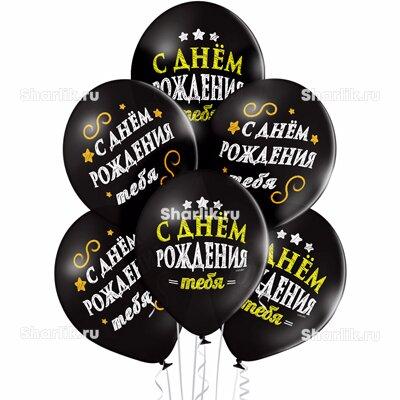 Шары чёрные С днём рождения