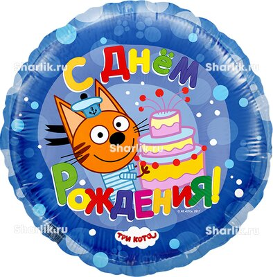 Шарик-круг синий С Днем Рождения Три кота