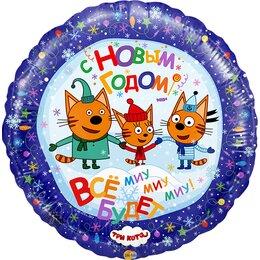 Шарик-круг Три кота С Новым Годом