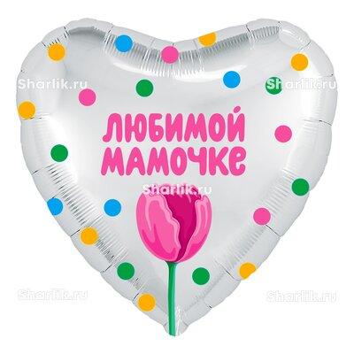 Шарик-сердце белый Любимой мамочке