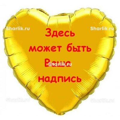 Шарик-сердце с индивидуальной надписью (цвета на выбор)