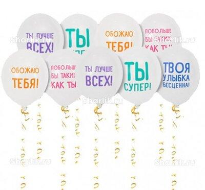 Шары Хвалебные, белые с разноцветными надписями