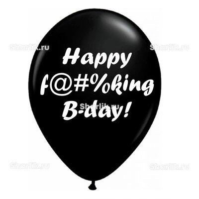 Шар с оскорбительной надписью Happy f@#%king B-day