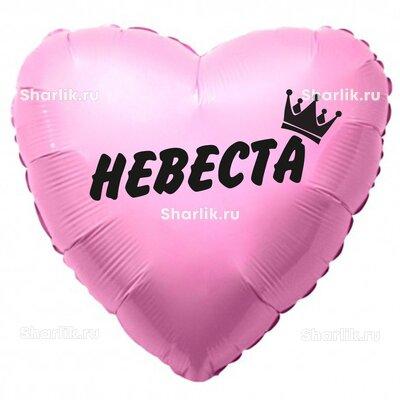 Шарик-сердце с надписью Невеста, для девичника
