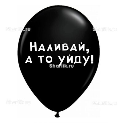 Шар с надписью Наливай, а то уйду