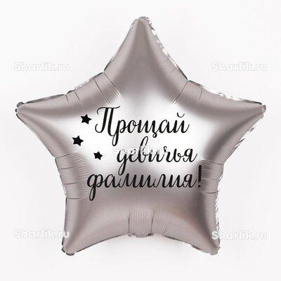 Шарик-звезда с надписью Прощай девичья фамилия, для девичника