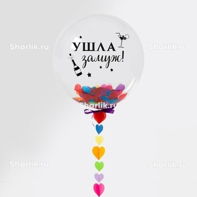 Большой шар с надписью Ушла замуж, с конфетти, для девичника